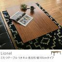 こたつ テーブル Lionel 北欧 ヴィンテージ フラットヒーター 長方形 105 送料無料 【夜間指定不可】【即日出荷可能】