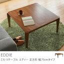 こたつ テーブル EDDIE 正方形 75 北欧 ヴィンテージ 西海岸 木製 おしゃれ 送料無料 【即日出荷可能】
