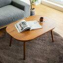 こたつ テーブル 楕円形 90 北欧 ヴィンテージ 西海岸 おしゃれ 一人用 コンパクト Auli 送料無料 即日出荷可能