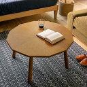 こたつ テーブル Claire 多角形 円形 丸 80 おしゃれ オーク ヴィンテージ メンズライク おしゃれ 送料無料 即日出荷…