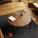 こたつ こたつテーブル センターテーブル EDDIE 幅90 円形 北欧 ヴィンテージ ブラウン 木製 ウォールナット おしゃれ 即日出荷可能 送…