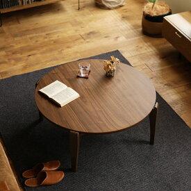 こたつ こたつテーブル センターテーブル EDDIE 幅90 円形 北欧 ヴィンテージ ブラウン 木製 ウォールナット おしゃれ 即日出荷可能 送料無料