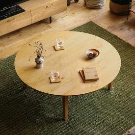 こたつ テーブル こたつテーブル FAM ナチュラル 円形 110cm 北欧 木製 おしゃれ 送料無料 即日出荷可能