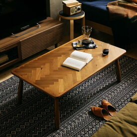 こたつ テーブル Laura ヘリンボーン 長方形 105 北欧 ヴィンテージ 西海岸 ブルックリン 木製 おしゃれ 送料無料 即日出荷可能