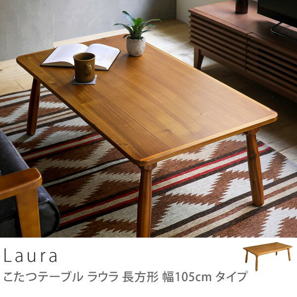 こたつ テーブル Laura 長方形 105 北欧 ヴィンテージ 西海岸 木製 おしゃれ 送料無料 夜間指定不可
