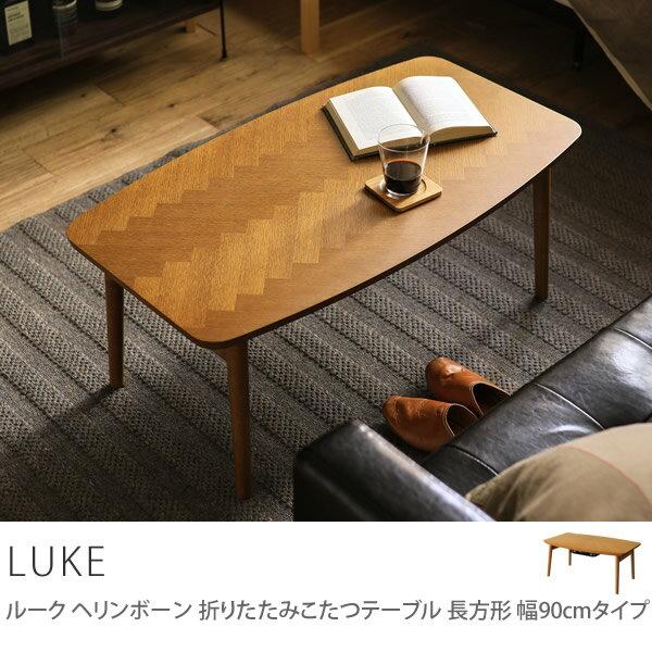 こたつ テーブル 折れ脚 折りたたみ LUKE ヘリンボーン 長方形 90cm 北欧 ブラウン 木製 おしゃれ 送料無料 即日出荷可能