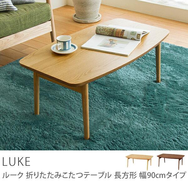 こたつ テーブル 折れ脚 折りたたみ LUKE 90cm 北欧 ナチュラル ブラウン 木製 おしゃれ 送料無料 あす楽対応
