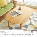 こたつテーブル BELL オーバル 幅120cmタイプ送料無料(送料込)【夜間指定不可】