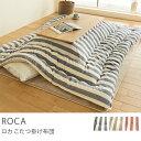 【あす楽対応】こたつ掛け布団 ROCA(長方形285cm×205cm)送料無料(送料込)
