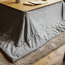 こたつ布団 こたつ 直方形 230×190cm Twill ヘリンボーン 北欧 おしゃれ 省スペース 即日出荷可能
