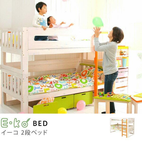 ベッド 子供 サイズ キッズベッド E-ko 2段 フレームのみ 北欧 ナチュラル はしご 木製 安全 送料無料 夜間指定不可/日 祝指定不可