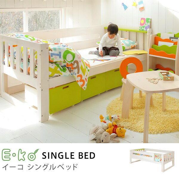 ベッド 子供 サイズ キッズベッド E-ko シングルベッド マットレス付き 北欧 ナチュラル木製 安全 送料無料 夜間指定不可/日・祝指定不可