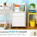 収納 子供 子供部屋 ラック 北欧 ナチュラル 木製 すくすくキッズ サイドワゴン キッズ収納 送料無料