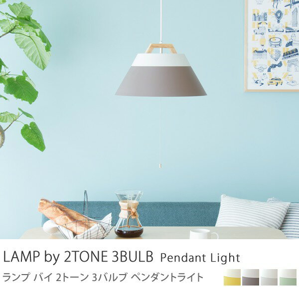 照明 ペンダントライト 北欧 LAMP by 2TONE 3BULB 3灯 リビング ダイニング 8畳 10畳 12畳 おしゃれ 送料無料 あす楽対応