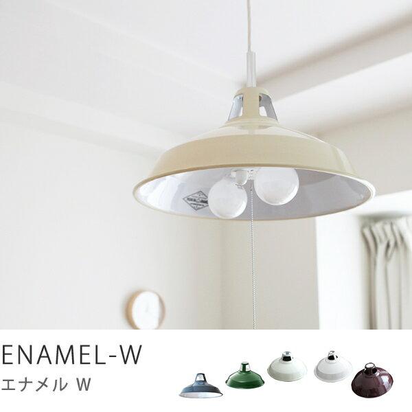 照明 照明器具 インテリア照明 天井照明 間接照明 レトロ ホウロウ ホーロー ENAMEL-W シェード&2灯照明セット おしゃれ あす楽対応