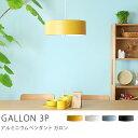 照明 ペンダントライト GALLON 3P 北欧 カフェ風 イエロー 3灯 リビング ダイニング 8畳 10畳 12畳 おしゃれ 送料無料 あす楽対応