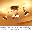 シーリングライト おしゃれ リモコン付 北欧 ナチュラル ヴィンテージ 西海岸 HARMONY CIELING LAMP 通常タイプ おし…