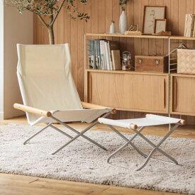 ラウンジチェア NychairX チェア 椅子 リビング 綿 ビーチ 天然木 日本製 ナチュラル ヴィンテージ 北欧 シンプル 送料無料 即日出荷可能