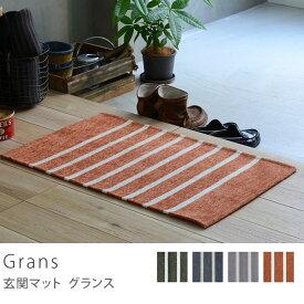 玄関マット 室内 50×80 ヴィンテージ 西海岸 グリーン グレー シェニール織 Grans おしゃれ