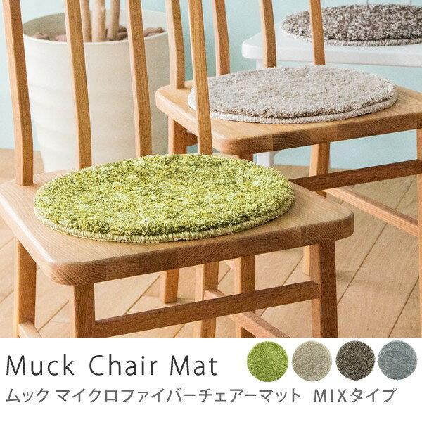 マイクロファイバーチェアーマット Muck MIXタイプ(35×35 ) 北欧 シンプル ホワイト 円形 おしゃれ