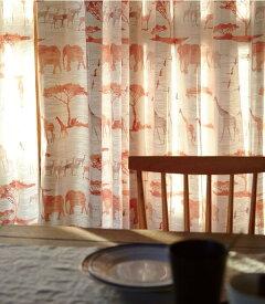 オーダー カーテン Safari 動物 植物 柄 オレンジ グリーン ブルー 遮光裏地仕様 幅100/200cm×丈80cm-240cm おしゃれ