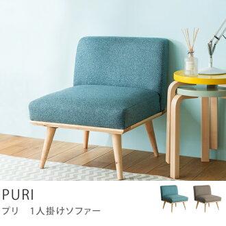 一人用沙发PURI北欧天然蓝色纤维布料(包含邮费)(星期日·节假日发送时间段指定不可)