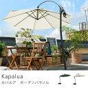 ガーデン パラソル 3m 300 ガーデンパラソル Kapalua 【即日出荷可能】【8/18以降順次出荷】
