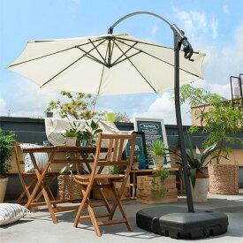 ガーデン パラソル 3m 300 ガーデンパラソル セット Kapalua 送料無料 即日出荷可能