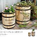 ガーデン プランター スタンド エクステリア 木製 おしゃれプランターカバー コーヒーバレル2点セット(日・祝 配達時間帯 指定不可)