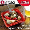 イッタラ ティーマ スクエアプレート 16cm 食器 お皿 プレート【楽ギフ_包装】