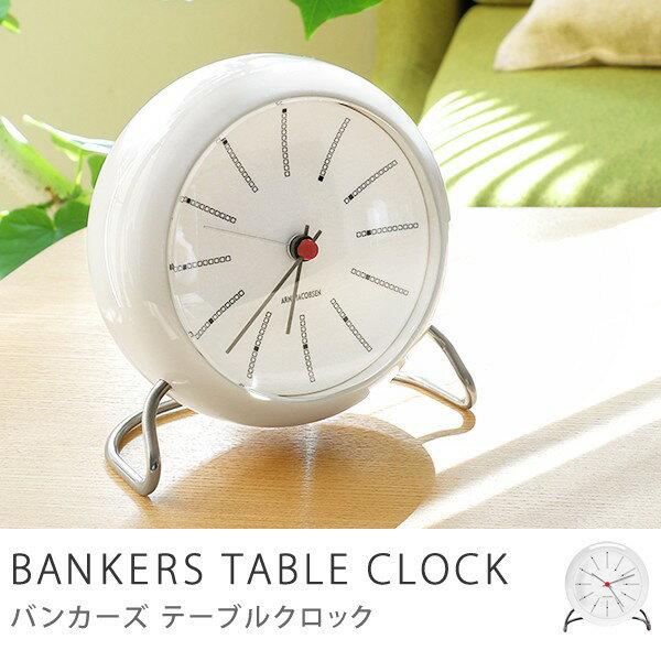 置き時計 アルネ・ヤコブセン BANKERS TABLE CLOCK バンカーズ テーブルクロック 北欧 目覚まし時計 あす楽対応