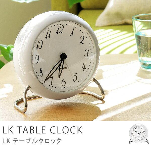 置き時計 アルネ・ヤコブセン LK TABLE CLOCK エルケー テーブルクロック 北欧 目覚まし時計 あす楽対応