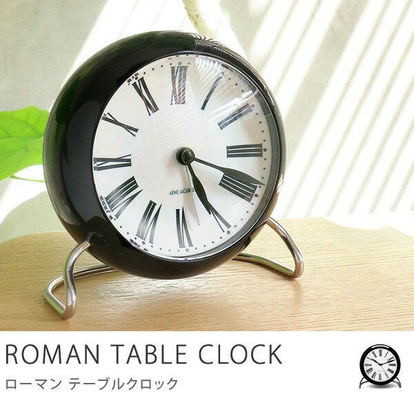 置き時計 アルネ・ヤコブセン ROMAN TABLE CLOCK ローマン テーブルクロック 北欧 目覚まし時計 あす楽対応