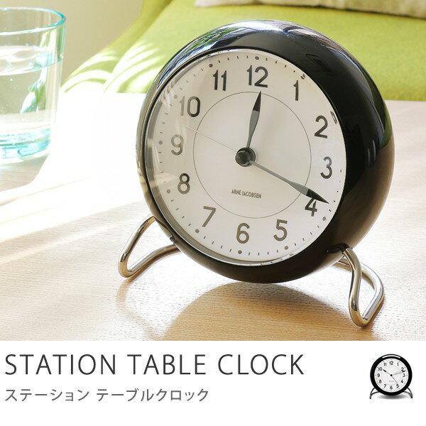 置き時計 アルネ・ヤコブセン STATION TABLE CLOCK ステーション テーブルクロック 北欧 目覚まし時計 あす楽対応