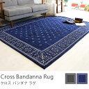 ラグ ラグマット Cross Bandanna Rug 100×140 ヴィンテージ 西海岸 バンダナ 長方形