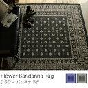 ラグ ラグマット バンダナ Flower Bandanna Rug 160×120 ヴィンテージ 夏 夏用 グレー 長方形