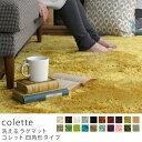 洗える ラグ ラグマット colette 100×140 北欧 ナチュラル マイクロファイバー イエロー 黄色 長方形