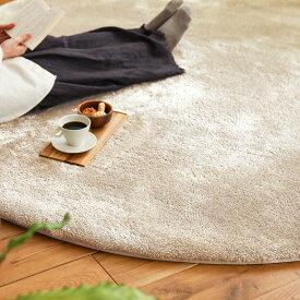 ラグマット 円形 200 厚手 洗える 北欧 ナチュラル シャギー 3畳 4畳 おしゃれ かわいい 長方形 ふわふわ 床暖房 colette 送料無料
