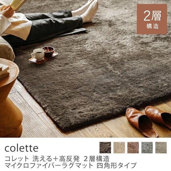 ラグ 洗える ラグマット colette 200×250 3畳 北欧 マイクロファイバー 長方形 おしゃれ おすすめ 床暖房 送料無料