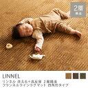 洗える フランネル ライン ラグ ラグマット LINNEL 130×190 北欧 厚手 イエロー 長方形 おしゃれ おすすめ 床暖房