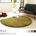 円形 ラグマット Muck 150×150 北欧 シンプル アイボリー 円形 おしゃれ おすすめ 送料無料