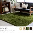 ラグマット Feirder 130×190 cmシャギーラグ グリーン 洗える ウォッシャブル 【あす楽対応】