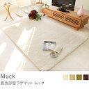 洗える ラグマット リビングマット moko モコ長方形ラグマット Muck 140×200cm送料無料(送料込)