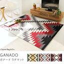 ラグマット GANADO(ガナード) 140×200 ヴィンテージ ブラック 長方形 送料無料