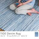 デニム ラグ ラグマット TIDE Aタイプ 100×140 西海岸 ヴィンテージ ブルー 長方形