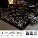 ラグ ラグマット バンダナ Paisley Bandanna Rug 180×180 ヴィンテージ ブラック 正方形 送料無料