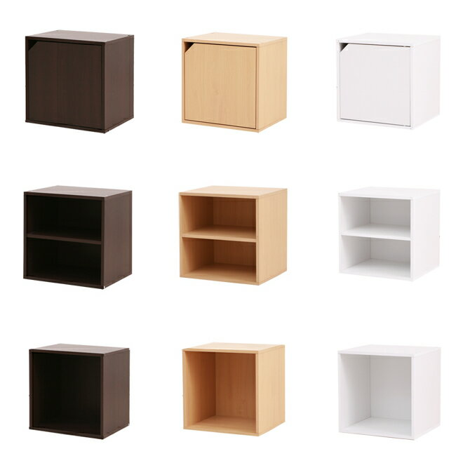 収納 オープン 扉付 棚 本棚 キッチン シェルフ キャビネット リビング 木製 組み合わせ 収納ボックス CUBEBOX あす楽対応