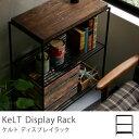 KeLT ケルト ディスプレイラック ヴィンテージ インダストリアル ブラウン 木製 アイアン 送料無料【日・祝日配達不可】