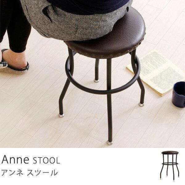 スツール 椅子 チェアー レトロ アンティーク ビンテージ おしゃれ コンパクトAnne スツール 即日出荷可能