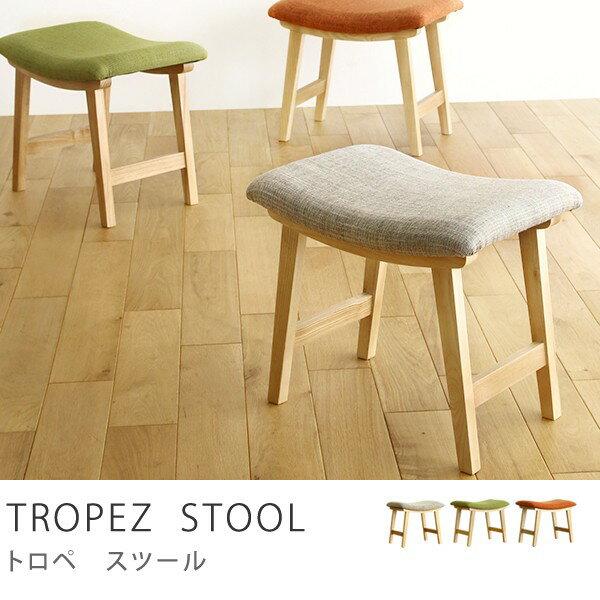 スツール TROPEZ トロペ 北欧 ナチュラル シンプル 布地 ファブリック 即日出荷可能